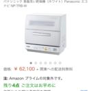 食器洗い乾燥機(ホワイト)Panasonic エコナビ NP-TR8-W
