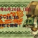 6月26日(日)モンスターハンタX ゲームオフ会in宇多津!