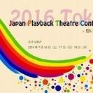 プレイバックシアター日本大会・2016東京~想いをつなぐ開催のご案内