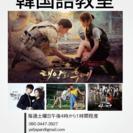 韓国ドラマで学ぶ韓国語教室