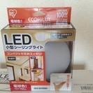 【2か月のみ使用】LED小型シーリングライト・電球色(箱・取説あり)