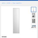 IKEA 白 鏡