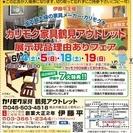 ★6/18(土)19(日)カリモク家具鶴見アウトレット『理由(ワケ...