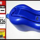 キャノン インク リセッター326用