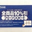 【値下げ】池田屋 ランドセル 鞄 10%割引券 クーポン