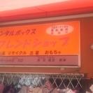 【7/16開催中】レンタルボックスブランドバッグ即売会