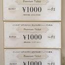 アトリエ木下1000円チケット3枚