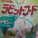 ウサギの餌  ラビットフード  チモシー2.5㎏(開封済!!)