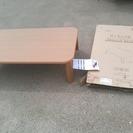 ニトリ製品 ローテブル ライト 折り畳み式 ※説明書有り