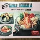 【新品未使用】多機能グリル鍋(ホットプレート)