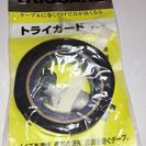 特許音質改善テープ トライガード