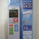 エアコン用リモコン 新品