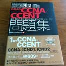 徹底攻略Cisco CCNA/CCENT問題集[640-802J]...