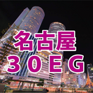 名古屋25〜35代のメンバー募集(^^)