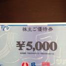 2016年度 昴株主優待 5000円分