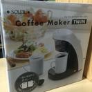 値下げ 未使用 コーヒーメーカー ツイン ソレイユ