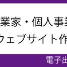 【名古屋開催】起業家・個人事業主向け!女性講師の個別指導によるウェ...
