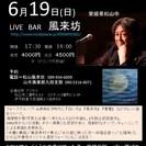 6月19日(日)山木康世(元ふきのとう)松山ライブ!