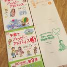 子育てハッピーアドバイス 4冊