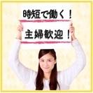 資格を活かす!家近!時短!介護のお仕事探しならユアマネ☆登録者急増中!