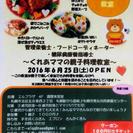 札幌親子料理教室〜管理栄養士・フー...