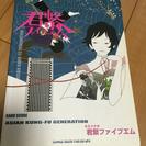 【値下げ】楽譜☆ ASIAN KUNG-FU GENERATION...