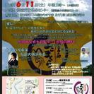 那須烏山市でホタル祭り!