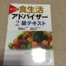 美品 食生活アドバイザー2級テキスト
