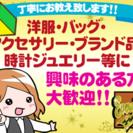 【県内13店舗 同時募集】時間・曜日を選べる ブランド品・貴金属・...