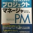 情報処理技術者試験の教材 (9,600円相当)