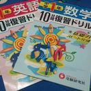 【取引中】中学1年10分間復習ドリル数学と英語2冊