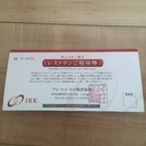 フレンチの鉄人のレストラン割引券