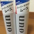 【2本セット・未開封】資生堂・ムー...