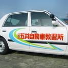 【技能検定員】五井自動車教習所で短時間勤務又は正社員を選択可能