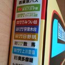 方向幕タオル(今治産)西東京バス