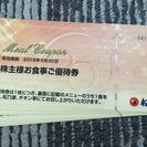 【値下】松屋株主優待券(有効期限:今月末)