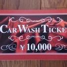 昭和シェル石油 セルフとうりん 洗車チケット ¥10,000 分を...
