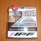 ★新品・未開封品★3年保証★車検対応IPF HIDバルブ 6200...