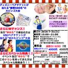 7/31(日) 今夏名古屋最大級500人 夏祭りイベント!