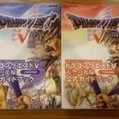 ドラゴンクエストV 天空の花嫁 公式ガイドブック 上巻 世界編/下...