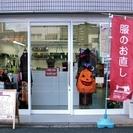 【交通費支給】洋服・紳士服のお直し・受付・縫製(梅田中崎町店) - 大阪市