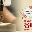 【交通費支給】洋服・紳士服のお直し・受付・縫製(梅田中崎町店) - その他