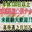 [事務STAFF]◆土日祝休み◆月給20万円~でたっぷり稼げる♪希...