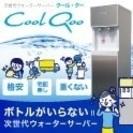 『CoolQoo』正規代理店 仙台