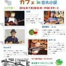 [7/28(木)]ボサノバ&ポップ・カフェin音太小屋第五回