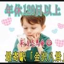 時給1150円以上!残業ほぼなし◆金沢八景駅7分◆auショップ