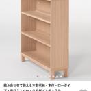 無印良品 組み合わせて使える木製収納