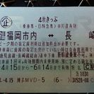 急募!博多~長崎 特急切符 期限本日まで。諫早駅で手渡し