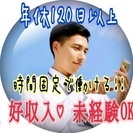 駅チカ徒歩3分\月給21万円以上!!/資格手当で更に給料UP☆