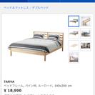 IKEAのダブルベッド(新品)差し上げます